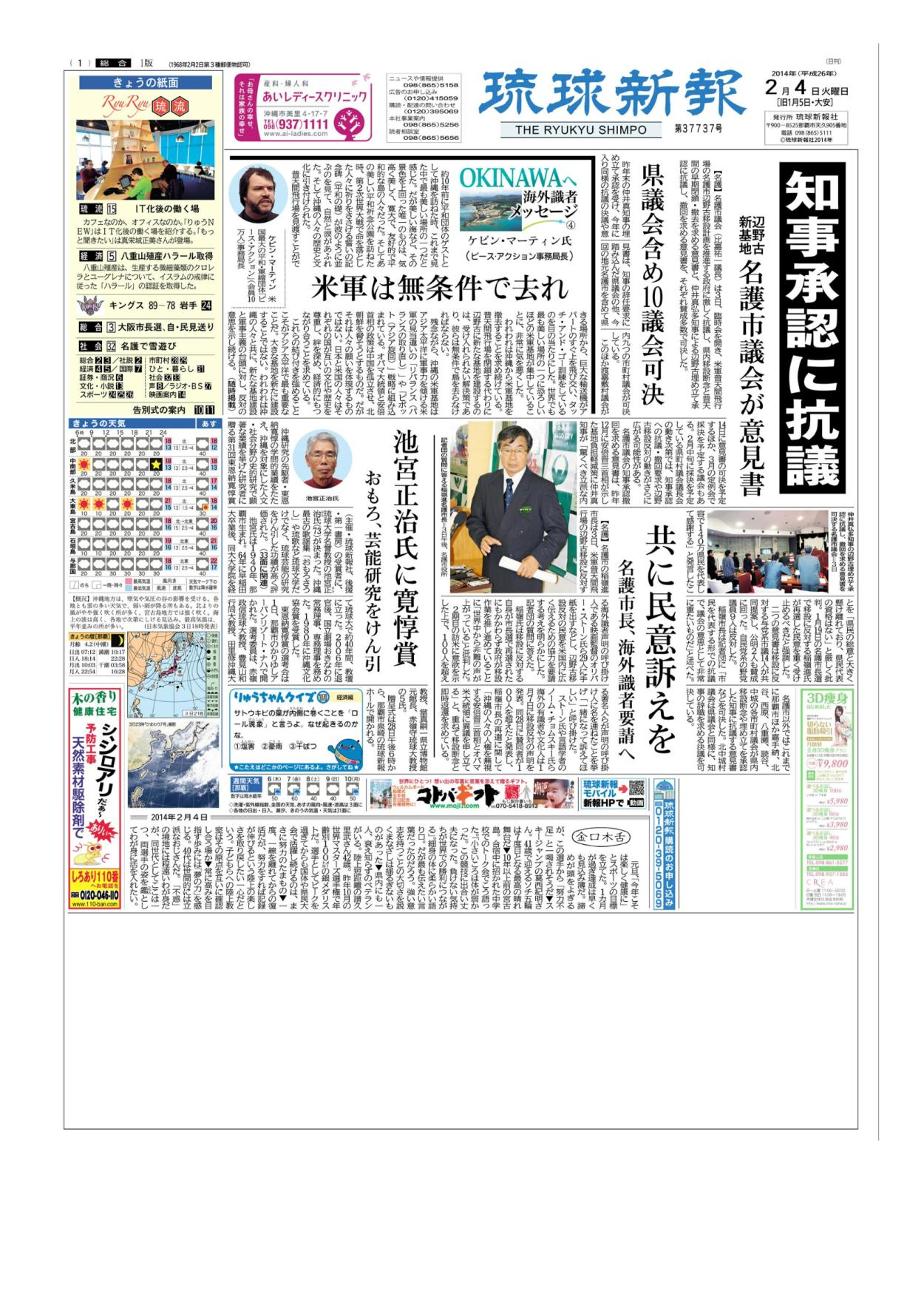 Feb 4 Ryukyu Shimpo Kevin Martin_01